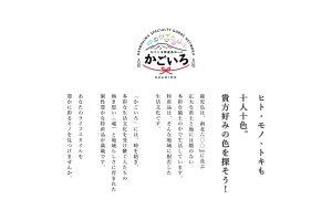 鹿児島県観光物産・ステッカー