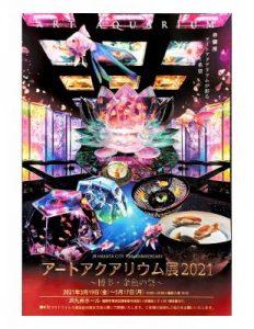 アートアクアリウム展2021 〜博多・金魚の祭〜