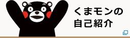 熊本県観光物産PR・くまモンなど