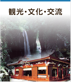 宮崎県観光物産PR