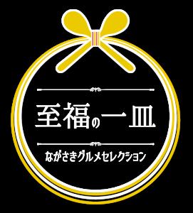 長崎県観光物産PR「至福の一皿」