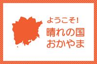 岡山県観光物産PR・晴れの国おかやま・白桃、キビ団子、桃太郎伝説