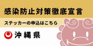 沖縄県・ステッカー