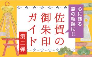 佐賀県観光物産PR・佐賀の御朱印帳・ガイド