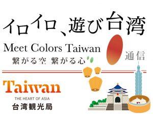 台湾観光物産PR・イロイロ遊び台湾