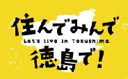 徳島県観光物産・すだちくんPR
