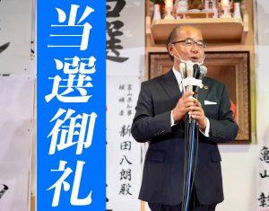新富山知事・新田八朗氏サイトへ